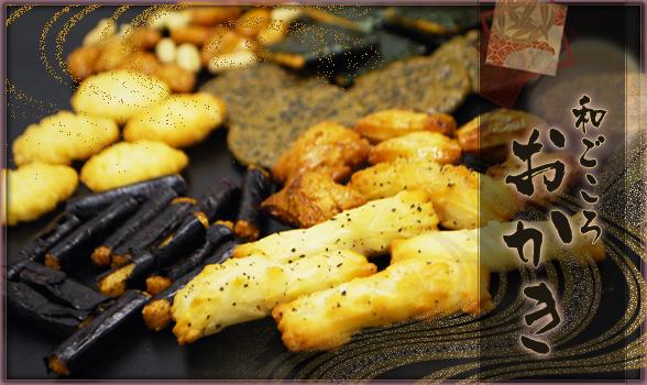 「和ごころ おかき」のアスカ食品